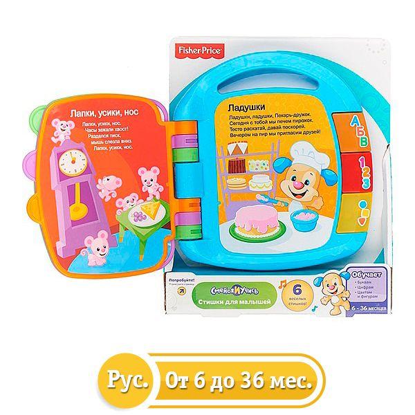 ▷ Купить музыкальные игрушки Fisher Price с EK.ua - все цены ... 6872cc681bc