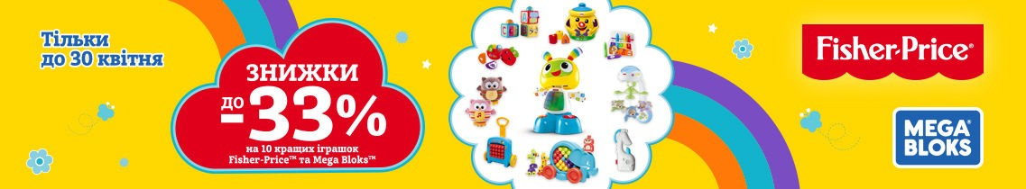 Fisher price Top10